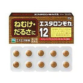 【第3類医薬品】《エスエス製薬》 エスタロンモカ12 20錠
