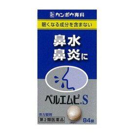 【第2類医薬品】《クラシエ薬品》 「クラシエ」 ベルエムピS小青竜湯エキス錠 84錠