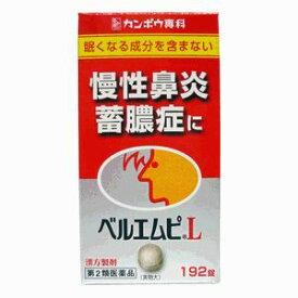 【第2類医薬品】《クラシエ》 ベルエムピL 192錠
