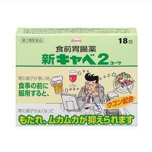 【第2類医薬品】《興和》 新キャベ2コーワ 18包 (胃腸薬)