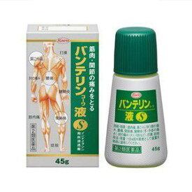 【第2類医薬品】《興和》 バンテリンコーワ液S 45g (外用消炎鎮痛薬)