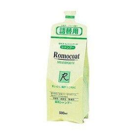 【医薬部外品】《全薬工業》 ロモコートシャンプーM 詰替え用 500mL (弱酸性シャンプー)