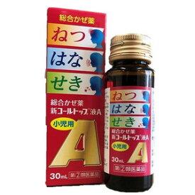 【指定第2類医薬品】《伊丹製薬》 小児用 新コールトップ液A 30mL (かぜ薬)