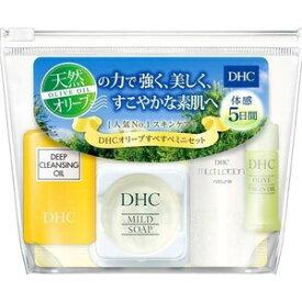【医薬部外品】《DHC》 オリーブ すべすべミニセット 体感5日間 (スキンケアトライアルセット)