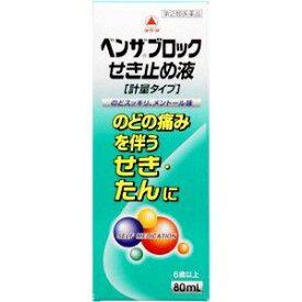 【指定第2類医薬品】《武田薬品》 ベンザブロックせき止め液 80ml