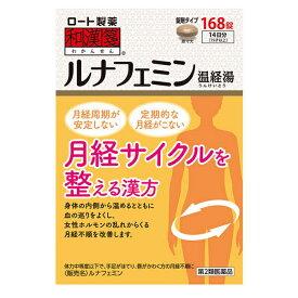 【第2類医薬品】《ロート製薬》 和漢箋 ルナフェミン 168錠 (漢方製剤)