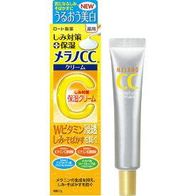 【医薬部外品】《ロート製薬》 メラノCC 薬用しみ対策保湿クリーム 23g (薬用ホワイトニングクリーム)