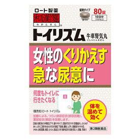 【第2類医薬品】《ロート製薬》 和漢箋 トイリズム 80錠 (尿トラブル)