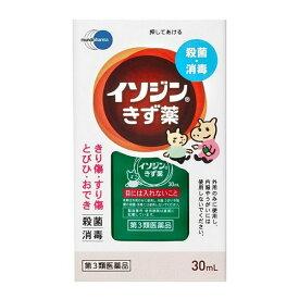 【第3類医薬品】《シオノギ製薬》 イソジンきず薬 30mL (外用殺菌消毒薬)
