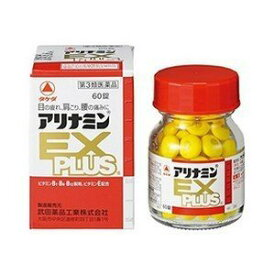 【第3類医薬品】《武田薬品》 アリナミンEXプラス 60錠 (ビタミンB1・B6・B12製剤)