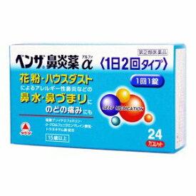 【指定第2類医薬品】《武田薬品》 ベンザ鼻炎薬α 1日2回タイプ 24カプレット