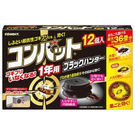 【防除用医薬部外品】《KINCHO》 コンバット ブラックハンター1年用 12個入 (ゴキブリ駆除剤)