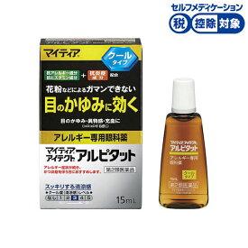 【第2類医薬品】《千寿製薬》 マイティアアイテクトアルピタット 15mL (アレルギー専用眼科薬)