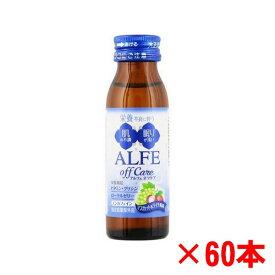《大正製薬》 アルフェ オフケア 50ml×60本 【指定医薬部外品】