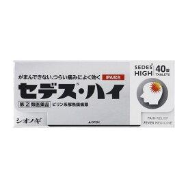 【指定第2類医薬品】《シオノギ》 セデス・ハイ 40錠 (ピリン系解熱鎮痛薬)
