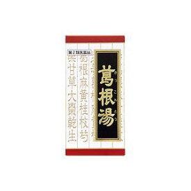 【第2類医薬品】《クラシエ》 葛根湯(カッコントウ)エキス錠 240錠 (漢方製剤・風邪薬)