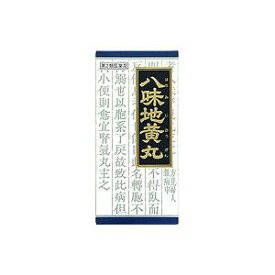 【第2類医薬品】《クラシエ》八味地黄丸料エキス顆粒 45包(漢方製剤/尿関連)