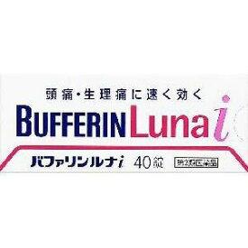 【指定第2類医薬品】《ライオン》バファリン ルナi 40錠 (解熱鎮痛薬)