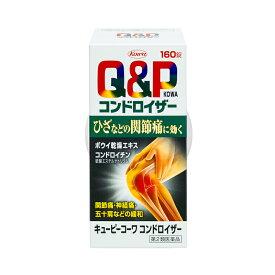 【第2類医薬品】《興和》 キューピーコーワ コンドロイザー 160錠