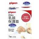 【ピジョン】乳頭保護器 授乳用ハードタイプ(1個ケース付)