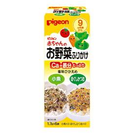 《ピジョン》 赤ちゃんのお野菜ふりかけ 小魚/ほぐしかつお 1.7g×6袋