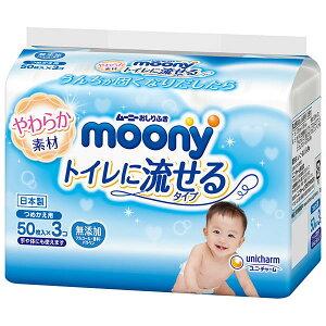 《ユニ・チャーム》 ムーニー おしりふき トイレに流せるタイプ つめかえ用 50枚×3個