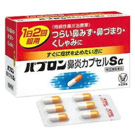 【指定第2類医薬品】《大正製薬》 パブロン鼻炎カプセルSα 48カプセル