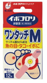 【第2類医薬品】【横山製薬】イボコロリ 絆創膏 ワンタッチ Mサイズ(12枚)