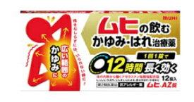 【第2類医薬品】《池田模範堂》 ムヒAZ錠 12錠