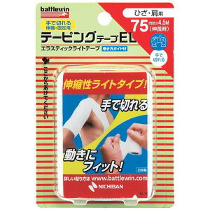 【ニチバン】バトルウィンテーピングテープ 伸縮手切れタイプ 75mm幅 4.5m巻き(伸長時) 1巻