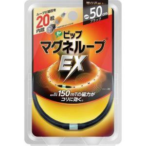 《ピップ》ピップマグネループEX50cm(ブラック)