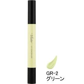 《コーセー》ヴィセ リシェ カラー コントローラー グリーン GR-2 3.7g