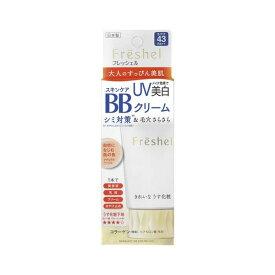 《カネボウ》 フレッシェル スキンケアBBクリーム (UV) NB (自然になじむ肌の色) 50g
