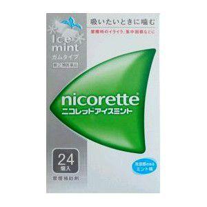 【指定第2類医薬品】《武田薬品》 ニコレット アイスミント 24個入 禁煙補助剤