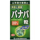 《山本漢方製薬》 バナバ粒100% (280粒)