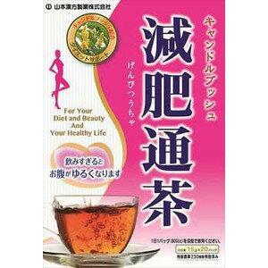 《山本漢方製薬》 減肥通茶 ティーバッグ (15g×20包)
