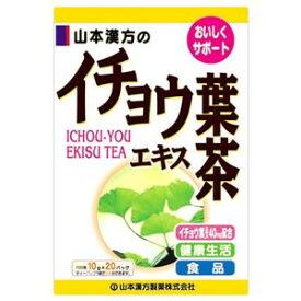 《山本漢方製薬》 イチョウ葉エキス茶 ティーバッグ (10g×20包)