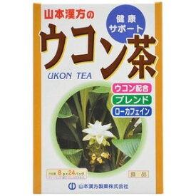 《山本漢方製薬》 ウコン茶 ティーバッグ (8g×24包)