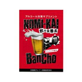 《白鳥製薬》 NOMI-KAI BanCho 飲み会番長 アンフィス配合 4粒