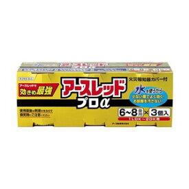 【第2類医薬品】《アース製薬》 アースレッドプロα 6〜8畳用 10g×3個パック