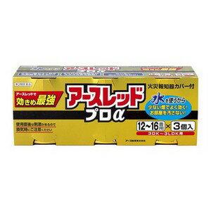 【第2類医薬品】《アース製薬》 アースレッドプロα 12〜16畳用 20g×3個パック