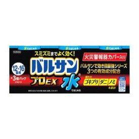 【第2類医薬品】《ライオン》 水ではじめるバルサン EXプロ 12〜16畳用 3個パック (25g×3個) (くん煙剤)