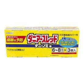【第2類医薬品】《アース製薬》 ダニアースレッド 6〜8畳用 3コパック