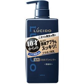 《マンダム》ルシード 薬用スカルプデオシャンプー (医薬部外品)