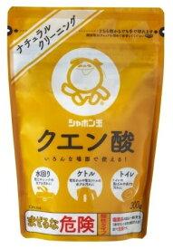 【シャボン玉】クエン酸(300g)