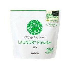 《サラヤ》 ハッピーエレファント 洗たくパウダー 720g
