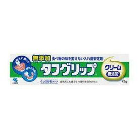 《小林製薬》 タフグリップ クリーム 75g 無添加 【入れ歯安定剤】