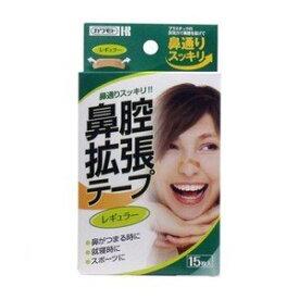 《川本産業》 鼻腔拡張テープ レギュラー 15枚