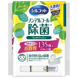 《ユニ・チャーム》 シルコット ノンアルコール除菌ウェットティッシュ つめかえ用 45枚×3個入