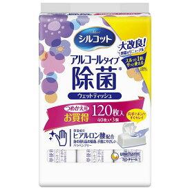 《ユニ・チャーム》 シルコット アルコールタイプ除菌ウェットティッシュ つめかえ用 40枚×3個入
